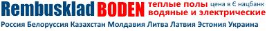 Интернет-магазин теплых полов  Рембудсклад-Boden